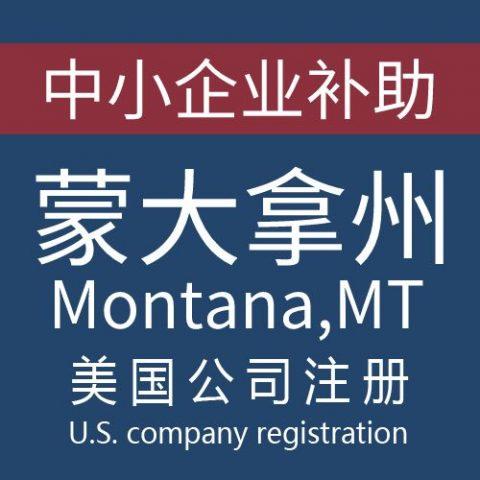 注册美国蒙大拿州Montana公司服务