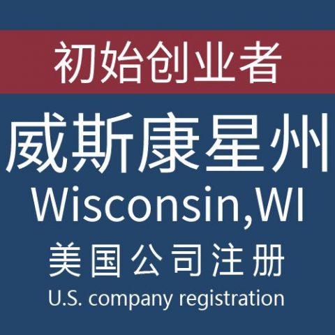 注册美国威斯康辛州Wisconsin公司服务