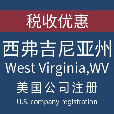 注册美国西弗吉尼亚州West Virginia公司服务