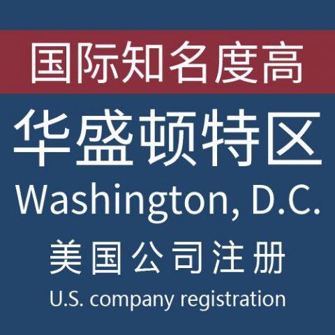 注册美国华盛顿特区Washington DC公司服务