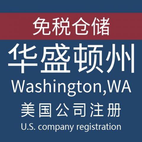 注册美国华盛顿州Washington公司服务