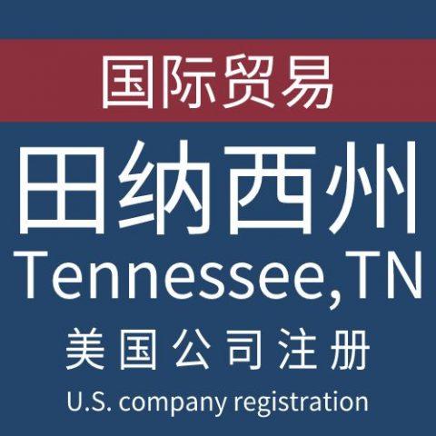 注册美国田纳西州Tennessee公司服务