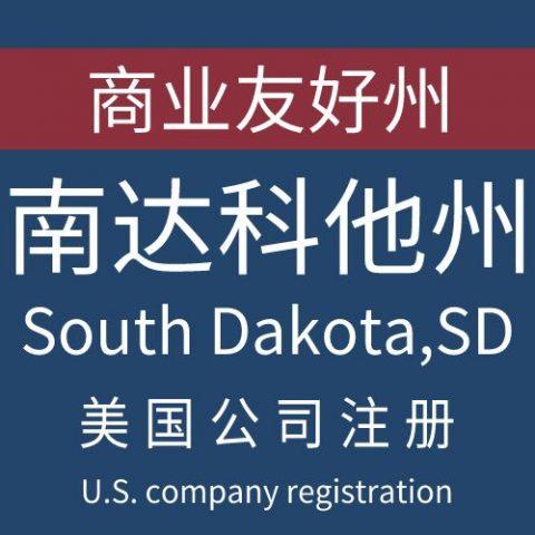 注册美国南达科他州South dakota公司服务