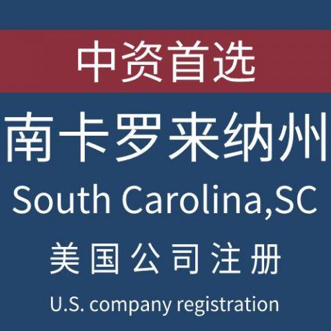 注册美国南卡罗来纳州South carolina公司服务