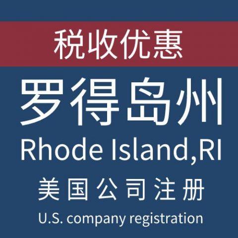 注册美国罗得岛州Rhode island公司服务