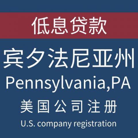 注册美国宾夕法尼亚州Pennsylvania公司服务