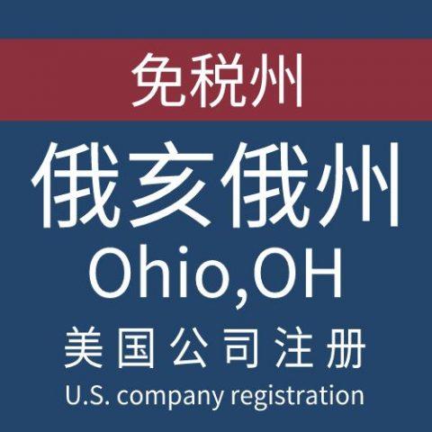 注册美国俄亥俄州Ohio公司服务