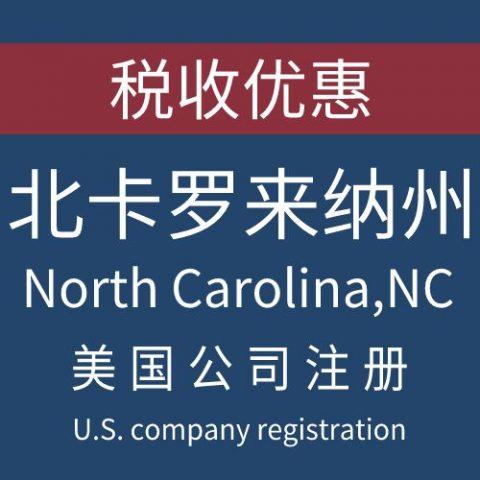 注册美国北卡罗来纳州North Carolina公司服务