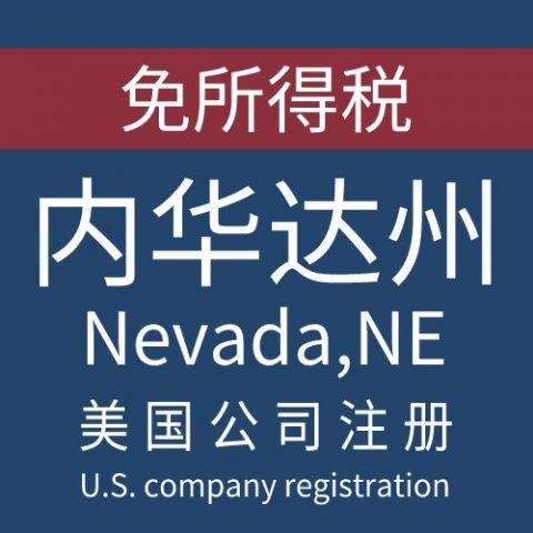 注册美国内华达州Nevada公司服务