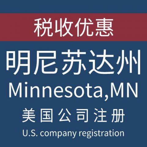 注册美国明尼苏达州Minnesota公司服务