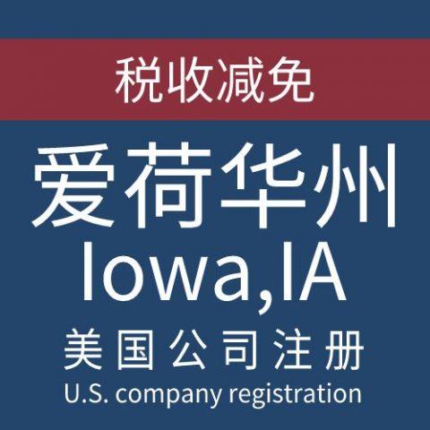注册美国爱荷华州Iowa公司服务