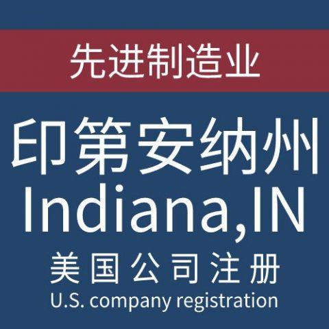 注册美国印第安纳州Indiana公司服务