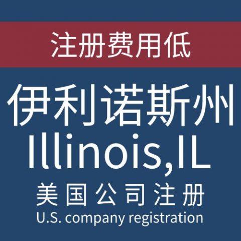 注册美国伊利诺斯州Illinois公司服务