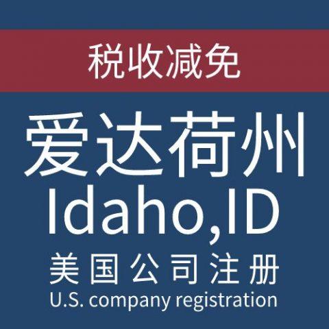 注册美国爱达荷州Idaho公司服务