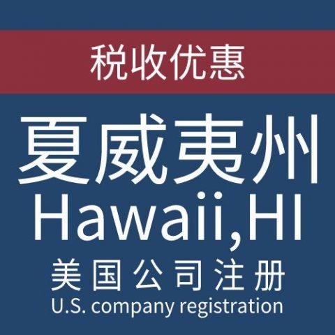 注册美国夏威夷州Hawaii公司服务