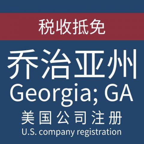 注册美国乔治亚州Georgia公司服务