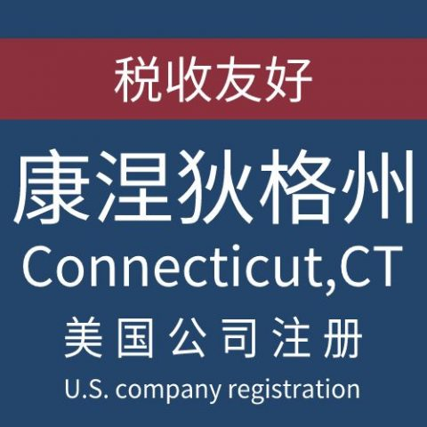 注册美国康乃狄克州Connecticut公司服务