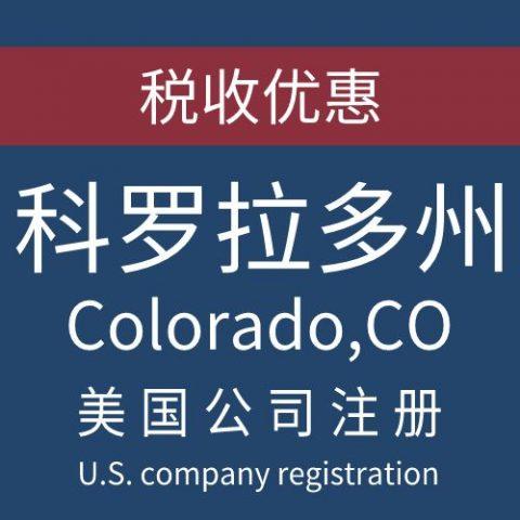 注册美国科罗拉多州Calorado公司服务