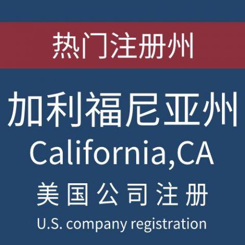 注册美国加利福尼亚州California公司服务