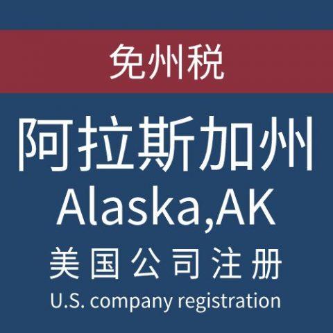 注册美国阿拉斯加州Alaska公司服务
