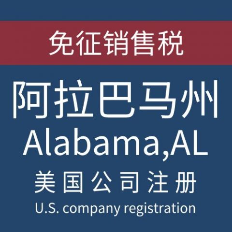 注册美国阿拉巴马州Alabama公司服务